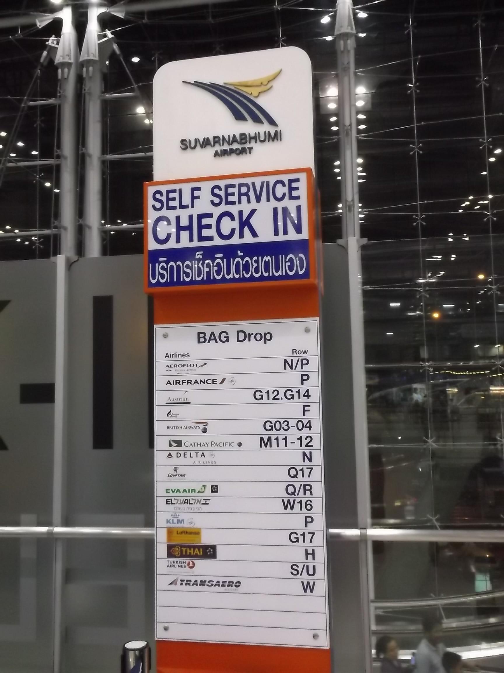スワンナプーム空港の新兵器:共同自動チェックイン機